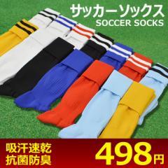 サッカーソックスストッキング キッズ・ジュニア用 メンズ・大人用 無地 ライン入り フットサル 靴下