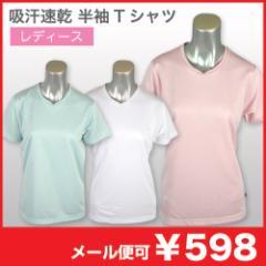 【メール便をご指定で送料無料】 レディースクールドライTシャツ無地/吸汗速乾Tシャツ
