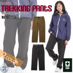 レディース FOREST GUARD トレッキングパンツ ズボン /クライミング パンツ