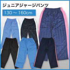 ジュニアジャージパンツ/ロング ズボン キッズ 子供用 トレーニングパンツ