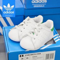 アディダス スニーカー スタンスミス ベビー キッズサイズ/adidas STAN SMITH CRIB B24101/送料無料 靴 シューズ オリジナルス