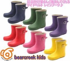 (A倉庫)BEAR CREEK KIDS BCK100 ベアクリーク 子供長靴 レインブーツ ラバーブーツ キッズ ジュニア 男の子 女の子 レインシューズ