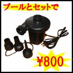 【レビュー記載で送料無料!】プール 空気入れ種類のノズル 電動エアポンプ