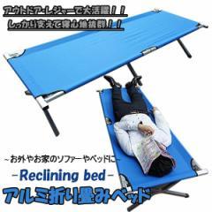 【レビュー記載で送料無料!】リラックスベッド 折り畳み式 アルミパイプ キャンプに アウトドア 組み立て簡単