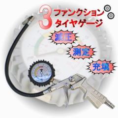 【送料無料】エアーゲージ タイヤゲージ エアー測定 加減圧整備 大画面