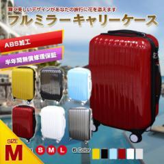 スーツケース キャリーケース 中型4〜6日用 Mサイズ【即日配送・半年保障】TSAロック 鏡面 8輪 キャリーバッグ