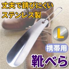 携帯用 靴べら ベラ へら ヘラ 丈夫で錆びにくいステンレス製 L