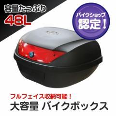 【送料無料】リアボックス トップケース バイクボックス 黒 着脱可能式 取手付 48リットル 大容量
