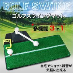 【レビュー記載で送料無料!】多機能3in1 ゴルフ練習用 ティーショット練習 スイングマット 室内ゴルフ練習用品 お庭で練習