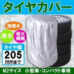 タイヤカバー 普通車用 厚手 極太繊維 強撥水 M2サイズ タイヤ幅1本あたりの目安:205mmまで 小型車・コンパクト車
