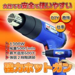 1300W 強力ホットガン ヒートガン 強弱2段階調節 熱処理 焼付け/整形加工/剥離 2段階切替