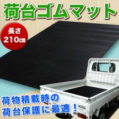 軽トラック用 荷台用 厚手 ゴムマットD 長さ210  積荷保護に