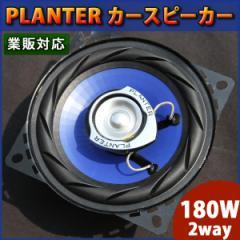 業販対応 PLANTER カースピーカー 180W2way カバー付 10cm トレードイン コアキシャル 同軸 カーオーディオ