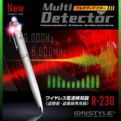 盗聴器 盗撮器 発見器 ワイヤレス電波検知器 ペン...