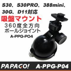 【PAPAGO(パパゴ)】GoSafeシリーズ S30、S30PRO...