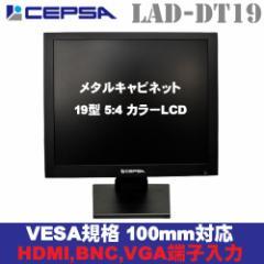 CEPSA(セプサ) 金属筐体採用業務用液晶 監視モニ...