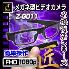 【匠ブランド】ゾンビシリーズ メガネ型ビデオカメラ Z-G011(ZMB0434-0)