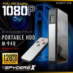 スパイダーズX(SPYDERS X) ポータブルハードディスク型カメラ 外付けHDD型 小型カメラ「M-940」