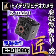 匠ブランド ゾンビシリーズ トイカメラ トイデジ「Z-TD001」ZMB0441-0