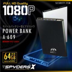 スパイダーズX 小型カメラ スパイカメラ 1080P 64GB対応 モバイルバッテリー型カメラ「A-609B/A-609S」