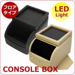 【最安値に挑戦】コンソールボックス/LED内蔵/フ...