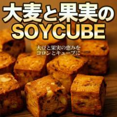 大麦と果実のソイキューブ ダイエット食品 美味しくダイエット 【食品】