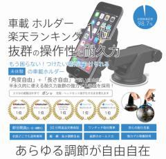 車載ホルダー iPhone スマートフォン カーマウント 車載スタンド スマホスタンド 強力吸盤