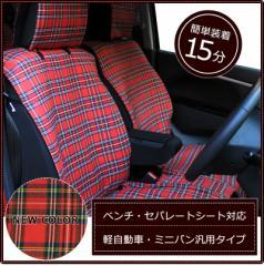 【NEW】タータンチェック/シートカバー/レッド/軽自動車/コンパクトカー