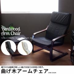 アームチェア 北欧風 曲げ木 木製 肘掛け付 肘付 チェア チェアー 椅子 いす 座椅子 高座椅子 一人掛け