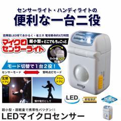 LEDマイクロセンサーライト 乾電池式 防雨型 超小型 照明/ライト/センサー/懐中電灯/非常灯/ハンディー/ポータブル/乾電池/自動/点灯/消