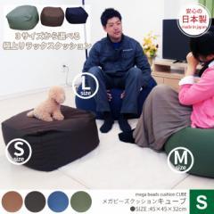【代引き不可】クッション ビーズ 日本製 特大 ジャンボ ビーズクッション ビーズソファ メガキューブクッション クッションビーズ
