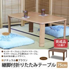 継脚付 折りたたみテーブル 75 テーブル センターテーブル 座卓 和室 和風 折り畳み 折りたたみ 折れ脚 折脚 リビングテーブル