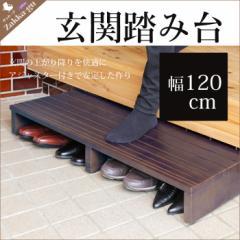 天然木 玄関台 幅120 玄関 踏み台 木製 段差 ステップ 天然木 木 靴 収納 バリアフリー 介護 老人 子供 補助 歩行 靴 収納