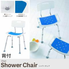 チェア チェアー 椅子 いす お風呂 風呂イス 風呂椅子 介護用 シャワー椅子 浴室チェア シャワーチェア 介護 背付 バスチェア シャワー