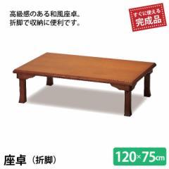 テーブル 120/75 机 つくえ ちゃぶ台 折りたたみテーブル 座卓 折れ脚 折りたたみ 折り畳み ローテーブル センターテーブル 座敷 和風