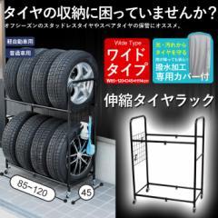 ≪在庫処分セール≫伸縮式 タイヤラック カバー付き 幅85〜120 奥行45 高さ117 タイヤラック タイヤ収納 タイヤ ラック タイヤ置き