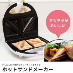 ホットサンドメーカー ホットサンド サンドイッチ マシン 朝食 キッチン家電 トースト トースター パン