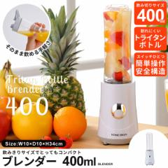 ミキサー ジューサー ボトル マイボトル レシピ付 ダイエット 健康 ドリンク ブレンダー 400ml  トライタンボトル