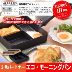 IH対応 日本製 木蓋付き フライパン 仕切り トリプルパン 時短 仕切り付き キャラ弁 お弁当 弁当 朝食 朝ごはん 子供 こども
