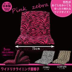 ゼブラ ピンク 柄 アニマル 座椅子 リクライニング ワイド 座いす ヒョウ/ゼブラ/ピンクゼブラ チェア チェアー 座イス 坐椅子 いす イス
