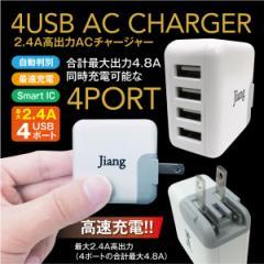 【送料無料】ACアダプター 4ポート USB 充電器 チャージャー PSE認証 USB充電器 4.8A 4口 コンセント アダプター USBアダプタ jiang-ac01