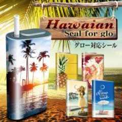 グロー シール glo グローシール 専用スキンシール グロー ケース シール カバー gloシール 電子タバコ スキンシール ハワイアン gl-002