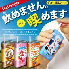 グロー シール glo グローシール 専用スキンシール グロー ケース シール gloシール 電子タバコ スキンシール おいしい牛乳 gl-015