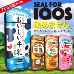 iQOS アイコス シール ケース カバー タバコ 電子タバコ ステッカー アイコスシール iQOSシール おいしい牛乳 iqos-077