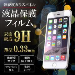 12時までのご注文で翌日お届け!【iPhone8/8Plus】【iPhone7/7Plus】【iPhone6/6Plus】保護フィルム 保護ガラス 保護シート スマホケース