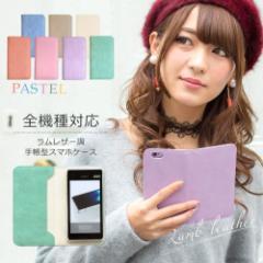 スマホケース iPhone8 手帳型 全機種対応 xperia エクスペリア ラムレザー調 パステルカラー 携帯カバー かわいい iphone6s SC-04J sov34