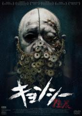 【中古】【DVD】キョンシー/洋画(香) DZ-0525