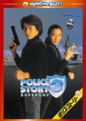 【中古】【DVD】ポリス・ストーリー3 デジタル・リマスター版/洋画(香) PHNE-300012
