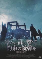 【中古】【DVD】冷たい雨に撃て、約束の銃弾を/洋画 HBBBF-8654