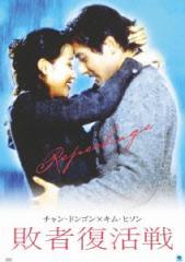 【中古】【DVD】敗者復活戦/洋画(韓) BWD-1435